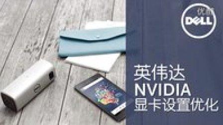 nvidia显卡的设置优化