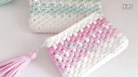 棉柔朵朵编织小屋  渐变色手拿包编织视频教程
