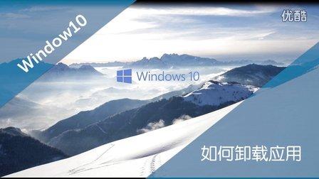 #小戴看win10# 如何卸载程序