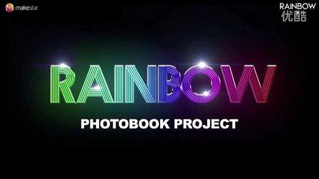 【麦克星达】RAINBOW写真集制作项目宣传视频