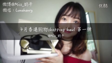 [Miss_奶牛]7月香港购物分享shopping haul 第一弹