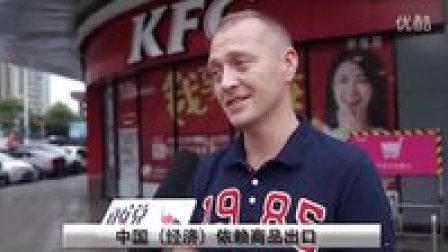 【阿甘制作】外国人是怎样看待中国人 抵制肯德基(KFC)