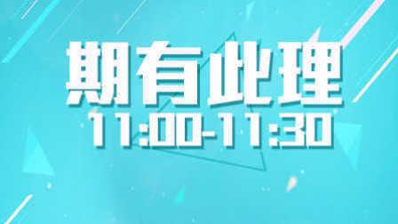 [期有此理]什么是期货? 16/08/01 缠中说禅 炒股入门 缠论课程