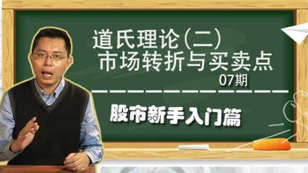 【静言股市】07:道氏理论02:市场转折与买卖点