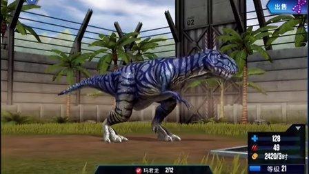 侏罗纪公园手机版  解锁食肉牛龙 恐龙游戏 筱白解说