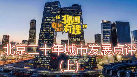 从央视大楼到北京新机场(强词有理第一季终结篇上集)