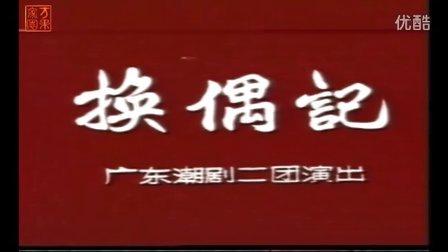 潮剧: 换偶记-洪妙(主演)