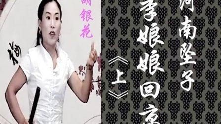 河南坠子 李娘娘回京《上》演唱:胡银花