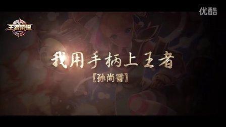 【飞智讲堂】王者荣耀我用手柄上王者第三期:孙尚香 专治不服