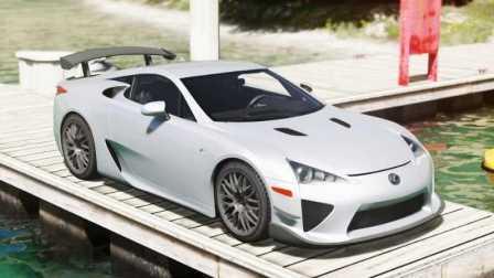 《GTA5》汽车mod #130雷克萨斯 LFA【唤醒极速驰骋的梦想和荣耀】