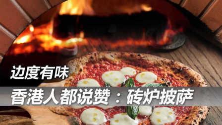 【边度有味】香港地道美食 | 砖炉烘烤的意大利披萨