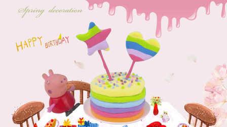 粉红猪小妹DIY彩虹糖果蛋糕 彩泥超轻粘土手工制作玩具游戏教程
