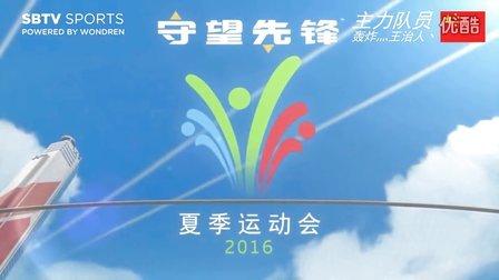 [OW]★守望先锋:夏季运动会★第一日:中国队主力王治人首胜XX队