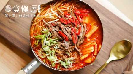 曼食慢语 2020 第7集 韩式辣牛肉汤 07