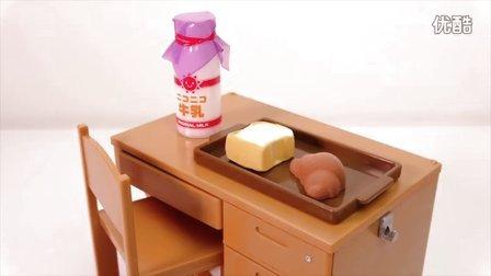 【木南搬运】迷你厨房——面包牛奶(食玩)不可以吃的哦~