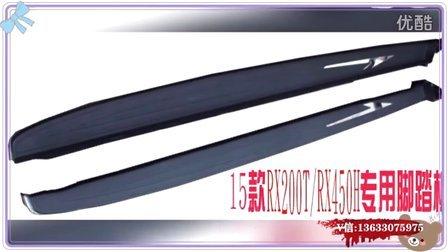 最新款16雷克萨斯RX200T踏板 宏发suv外饰改装 雷克萨斯RX450H脚踏板 RX200T侧踏板