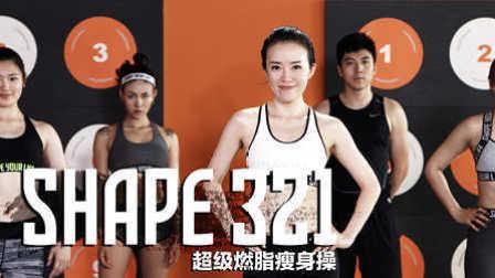 SHAPE321超级燃脂塑身操3——全身燃脂