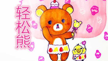 【小葩手绘】手绘轻松熊,少儿简笔画教程,马克笔入门教程