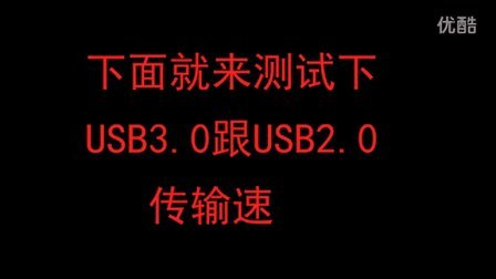 闪迪CZ600移动USB3.0优盘64G 电脑高速U盘3.0与2.0传输测试