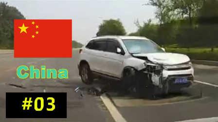 国内车祸视频合集 #03