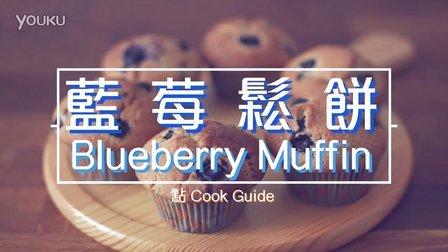 蓝莓鬆饼/ 蓝莓马芬[点Cook Guide官方频道]