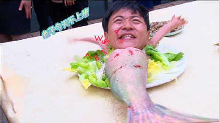 魔法行者09:餐桌上惊现美人鱼唱歌笑喷众人