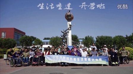 北京脊髓损伤生活重建训练营第六期毕业影片