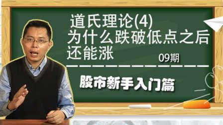 【静言股市】09:道氏理论(04) :为什么跌破低点之后 还能涨