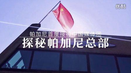 【帕加尼中国】帕加尼意大利新工厂参观2016