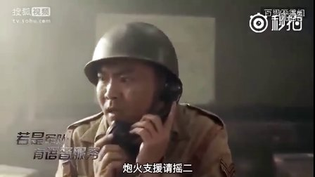 战场上如果也用客服电话。。。