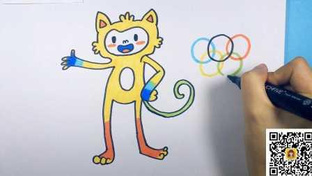 可乐姐姐学画画 第一季 里约奥运会吉祥物 维尼休斯