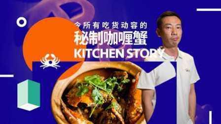 【日日煮】厨访 - 咖喱蟹