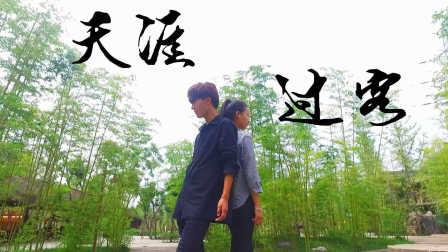 【天涯过客MV】西安 周至水街(周至沙沙河)周杰伦 z-jay