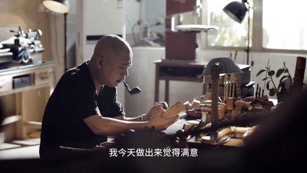 [预告片]第14集 雷州陈的烟斗人生