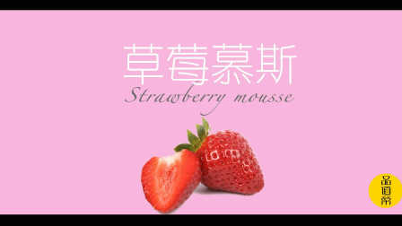 教你做馋死人草莓慕斯蛋糕,非常简单好学。关键是不用烤箱