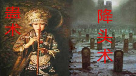 蛊术和降头术的揭秘一起分析苗族蛊术和泰国降头术的不同区别(上)02