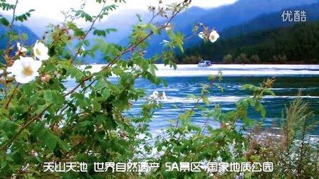 天山天池 游乌鲁木齐必去之地 世界自然遗产