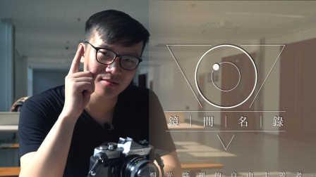 镜间名录|大及的第一台相机