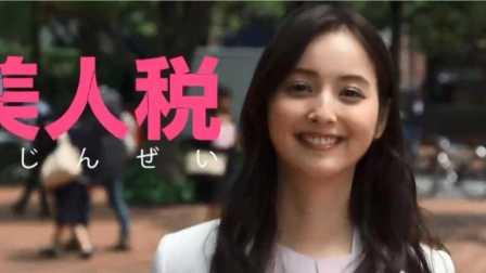 长得漂亮都有罪,日本开收美人税【锦灰电影馆No.23】