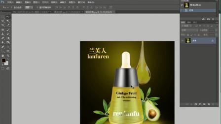 Photoshop教程 淘宝美工修图教程  化妆品调色精修 PS电商教程