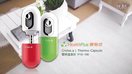 產品介紹:韓國 Croise.a 聰明溫度計