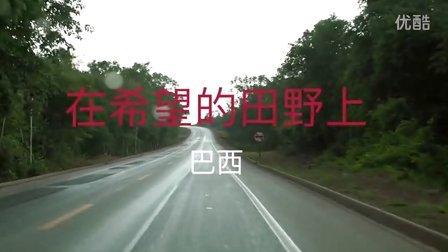 凯斯 《在希望的田野上》系列纪录片 之 巴西 Brazil Chinese