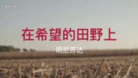 凯斯 《在希望的田野上》系列纪录片 之 明尼苏达 Minnesota Chinese
