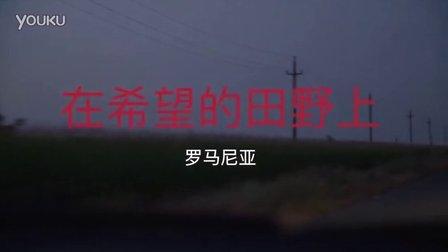凯斯 《在希望的田野上》系列纪录片 之 罗马尼亚 Romania Chinese