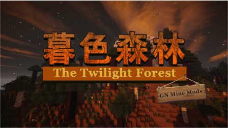 【我的世界&MineCraft】我的模组EP6 暮色森林