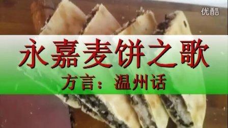 风趣幽默版【永嘉麦饼之歌】(温州话)—演唱:朱千浩