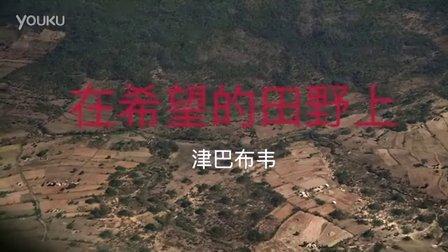 凯斯 《在希望的田野上》系列纪录片 之 津巴布韦 Zimbabwe Chinese