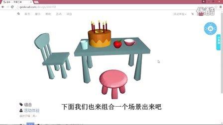 [中小学3D建模教程] GeekCAD概念设计-基本体建模-12