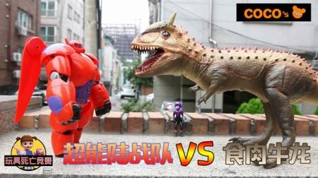 《咯咯玩具》韩国玩具:[第4季] 玩具竞赛 10集:超能陆战队 vs 食肉牛龙