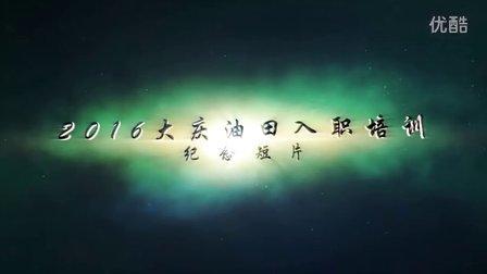 启程—2016大庆油田入职培训纪念短片 VCR